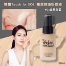 韓國Touch in SOL極致控油粉底液30ml#21自然白皙