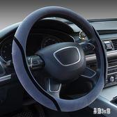 方向盤套 汽車方向盤套冬季短毛絨防滑保暖把套灰色潮牌通用型薄款OB180『易購3c館』
