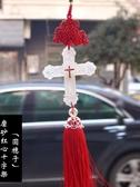 磨砂十字架汽車掛件 汽車內飾裝飾 基督教耶穌十字架 以馬內利