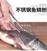 刮鱗器304不銹鋼殺魚刀魚鱗刨刮鱗器刮魚鱗器家用刨刀去魚鱗工具魚刷機麥吉良品