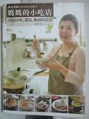 【書寶二手書T7/餐飲_EGD】阿芳老師手做美食全紀錄:媽媽的小吃店_蔡季芳