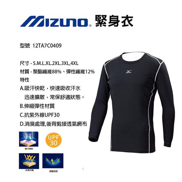 胖媛的店  Mizuno 美津濃 吸汗快乾抗UV 長袖緊身衣 (黑) 12TA7C0409