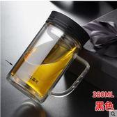 【380ML 黑色】富光玻璃杯雙層大容量帶把手辦公水杯