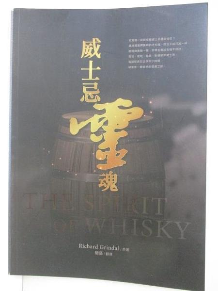 【書寶二手書T7/收藏_JQC】威士忌靈魂_Richard Frindal