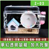 Z款套餐三 透明鼠籠 30*20*24 倉鼠老公公鼠三線鼠透明別墅豪華鼠籠 DIY改造