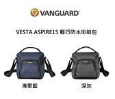 【聖影數位】VANGUARD 精嘉-VESTA ASPIRE15 輕巧防水街拍包-雙色可選【公司貨】