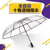10骨大號雙人雨傘加大男女生情侶加厚折疊傘全自動透明雨傘學生傘igo 雲雨尚品