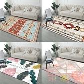 地毯客廳茶幾毯簡約臥室房間可愛床邊毯【聚可愛】