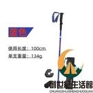 越野手杖 99%碳纖維超輕登山杖 輕量碳素拐杖 徒步裝備【創世紀生活館】