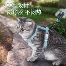寵物貓咪牽引繩背心式胸背帶貓貓外出專用防掙脫溜貓繩子拴貓用品