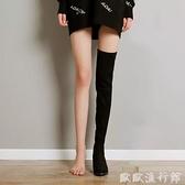 膝上靴 過膝靴長靴2021秋冬新款百搭顯瘦粗跟網紅高筒靴長筒靴平底靴子女 歐歐
