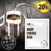 CoFeel凱飛 鮮烘精選世界大賞單品濾掛咖啡/耳掛咖啡包10g(5種風味x20包)