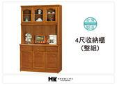 【MK億騰傢俱】AS285-06樟木色4尺收納餐櫃全組
