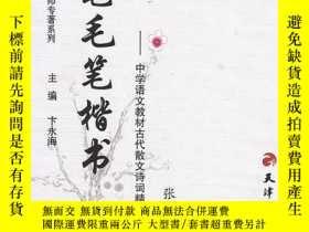 二手書博民逛書店X11罕見硬筆毛筆楷書---中學語文教材古代散文詩詞精選Y166