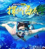 潛水鏡浮潛三寶裝備套裝成人兒童全干式潛水呼吸管器游泳鏡花間公主