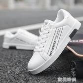 小白鞋子男士板鞋夏季透氣韓版休閒鞋學生百搭男鞋白色運動鞋潮鞋『蜜桃時尚』