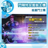鬥陣特攻電競主機專區 能量鬥士機 套裝主機 桌上型電腦 (I3-7100/GTX1050/8G DDR4/240G SSD)