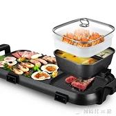 涮烤火鍋燒烤一體鍋烤魚爐商用無煙不黏烤肉機鍋韓式電烤盤家用 【全館免運】