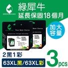 綠犀牛 for HP 2黑1彩 NO.63XL/F6U64AA+F6U63AA 高容量環保墨水匣 /適用DeskJet 1110/OJ 3830/OJ 4650/Envy 4520