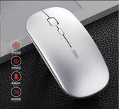 可充電式無線滑鼠靜音無聲男女生可愛超薄便攜電腦辦公P-M1 凱斯盾數位3C