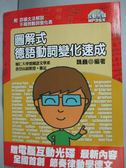【書寶二手書T6/語言學習_YIC】圖解式 德語動詞變化速成_魏巍_附光碟