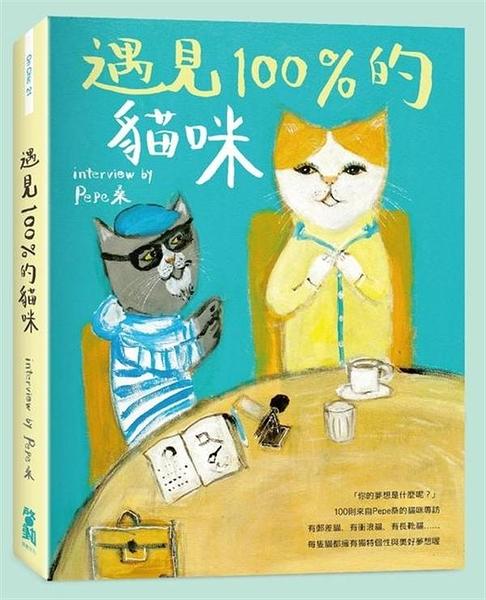 (二手書)遇見100%的貓咪:interview by Pepe桑
