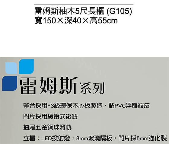 【森可家居】雷姆柚木5尺電視櫃 8SB210-1 長櫃 日式無印風  MIT台灣製造