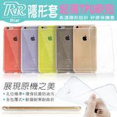 【清倉】三星 Note5 N9200 韓國Roar隱形套0.3mm超薄TPU軟殼 Samsung Note 5 矽膠保護套