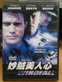 挖寶二手片-F01-008-正版DVD*電影【妙賊美人心】-卡斯柏范戴恩*葛瑞格亨利