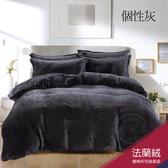 【貝兒居家寢飾生活館】加厚款 法蘭絨鋪棉床包兩用被組(雙人/個性灰)