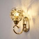 壁燈 北歐美式簡約現代歐式客廳臥室床頭過道個性裝飾花草金色玻璃 - 古梵希