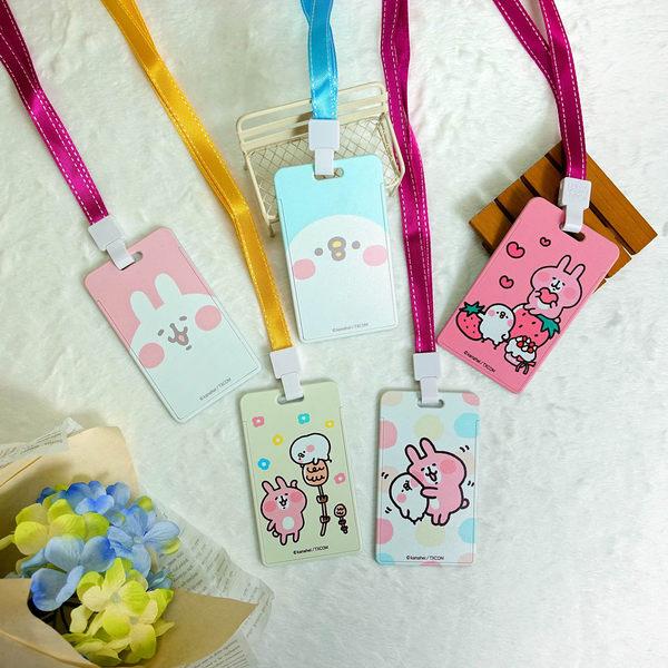 Kanahei 卡娜赫拉的小動物 P助 粉紅兔兔 票卡夾 悠遊卡夾 行李吊牌 工作證 新年禮物