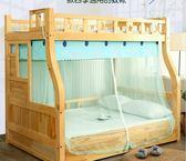 兒童蚊帳--子母床蚊帳雙層上下鋪高低梯形床 多莉斯