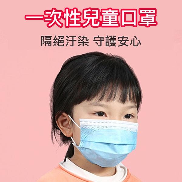 Qmishop 50入 兒童素色三層平面口罩 一般口罩【J2061】