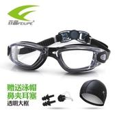 菲普眼鏡 純透明高清  泳鏡 女大框游泳水鏡 防水游泳鏡 男 宜品