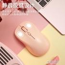 無線滑鼠 筆記本臺電腦辦公遊戲usb男女生可愛粉色