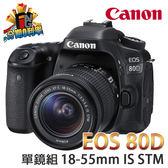 【24期0利率】申請送原電+3千禮券 Canon EOS 80D+18-55mm STM 彩虹公司貨 (18-55 拆鏡)