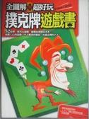 【書寶二手書T1/嗜好_GIT】全圖解+超好玩 撲克牌遊戲書_撲克遊戲研究所 , 王海