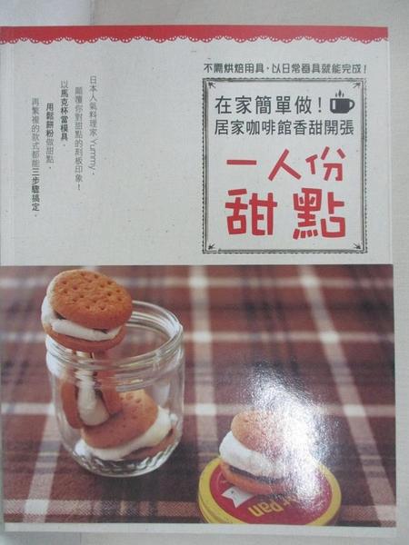 【書寶二手書T1/餐飲_DRJ】一人份甜點_Yummy