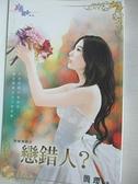 【書寶二手書T7/言情小說_BZ6】想婚害的之:戀錯人?_簡瓔