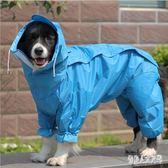 寵物雨衣四腳防水泰迪金毛中大型犬阿拉斯加寵物雨披 zm7590『俏美人大尺碼』