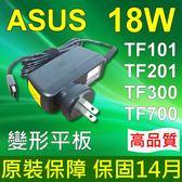 ASUS 18W 變壓器 ADP-18AW EPAD-01 EPAD-02 ADP-18BW A AD8275 04G26E000102 TF201-C1 TF300T TF300TL SL101