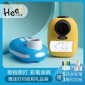 兒童相機拍立得數碼照相機玩具可拍照列印套裝小單反mini 跨境爆款易家樂