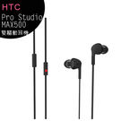 HTC Pro Studio高傳真雙驅動環繞音效耳機 MAX500(原廠盒裝)