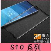 【萌萌噠】三星 Galaxy S10/S10+/S10e 全屏滿版鋼化玻璃膜 3D曲面全覆蓋 螢幕玻璃膜 超薄防爆貼膜