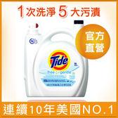 全新 汰漬 洗衣精 無色香配方 (4.43公升/瓶) - P&G寶僑旗艦店