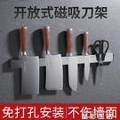 刀架磁鐵刀架廚房壁掛式免打孔磁性刀具收納置物架吸鐵石磁吸菜刀磁力LX 晶彩