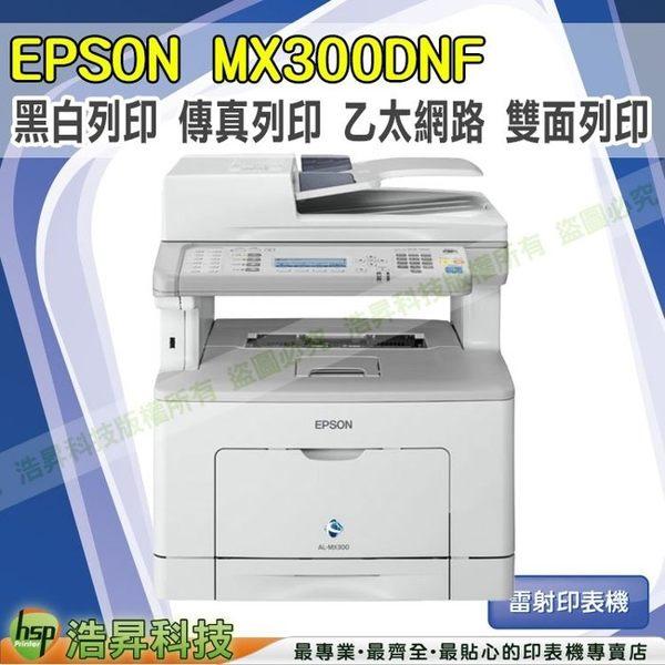 【舊換新】EPSON AcuLaser MX300DNF 黑白雷射傳真複合機