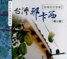 台灣那卡西 第四輯 CD 台語流行音樂 ...