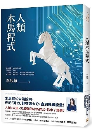 人類木馬程式:隨書附贈《21天快篩清除木馬實用手冊》,幫你快速打通金錢與愛情的任